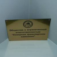 Табличка гравированная (зеркальное золото)