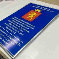 Табличка для госучреждения в алюминиевом профиле