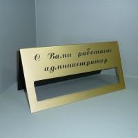 Настольная табличка с окошком для сменной информации