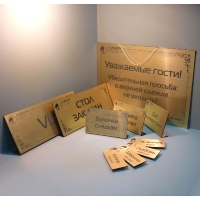 Комплект гравированных табличек на металлизированном пластике (золото)