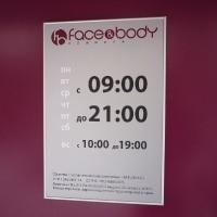 Режимная табличка для Face&Body