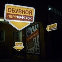 Изготовление комплекта световых вывесок сложной конфигурации для магазина