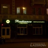 Световая вывеска Radiance ночью